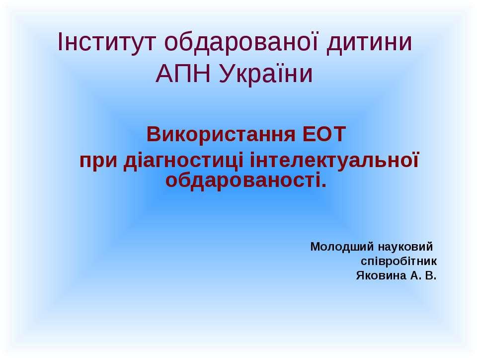 Інститут обдарованої дитини АПН України Використання ЕОТ при діагностиці інте...