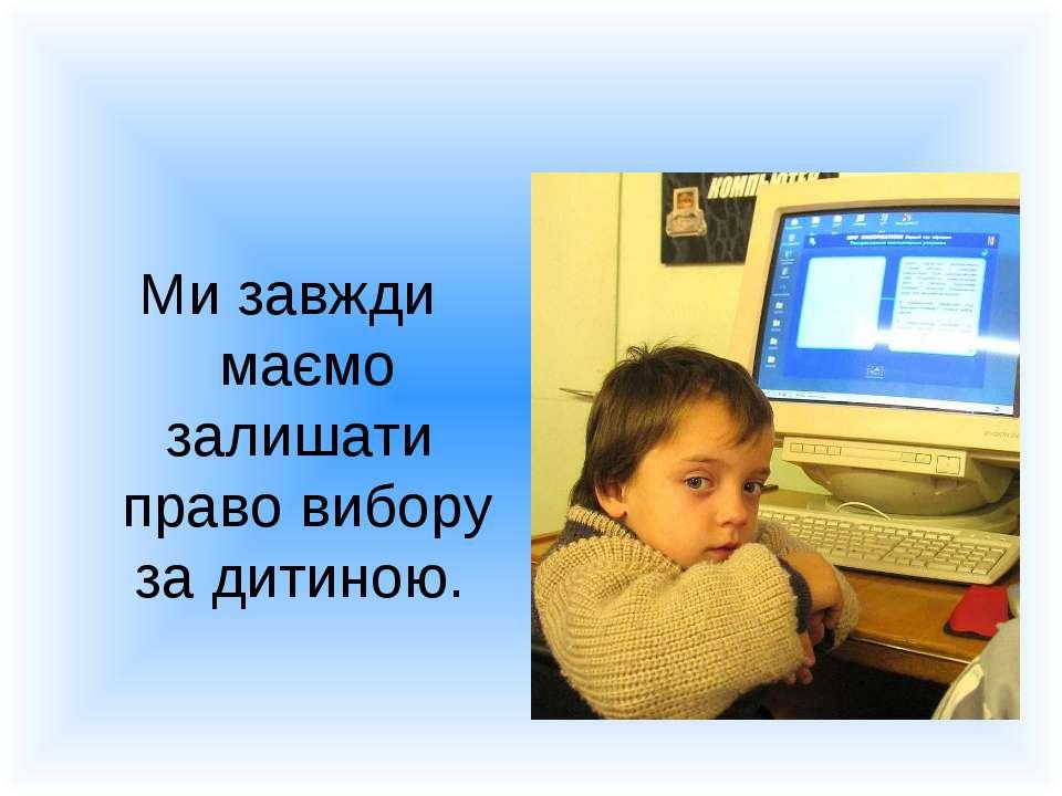 Ми завжди маємо залишати право вибору за дитиною.