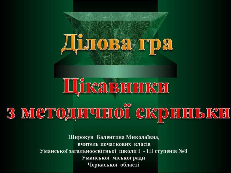 Широкун Валентина Миколаївна, вчитель початкових класів Уманської загальноосв...