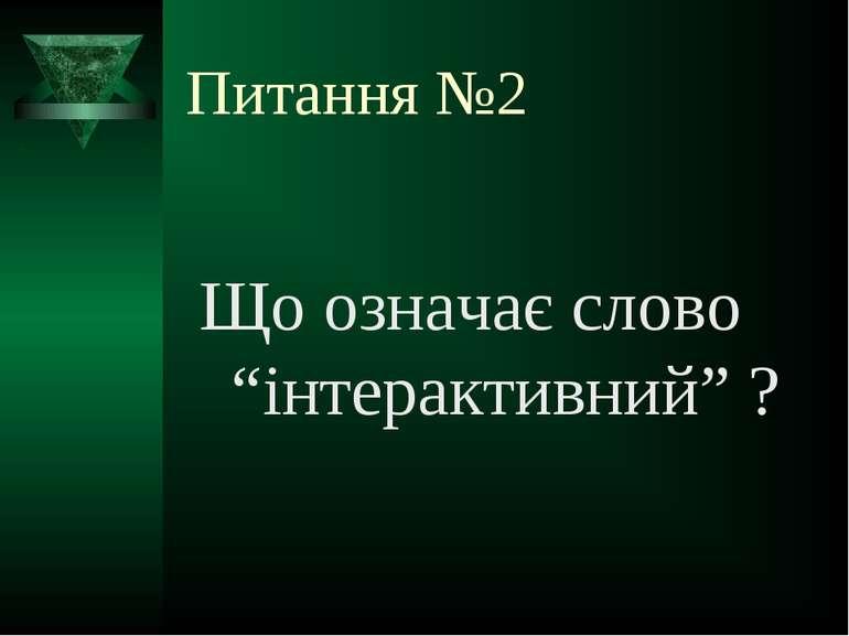 """Питання №2 Що означає слово """"інтерактивний"""" ?"""