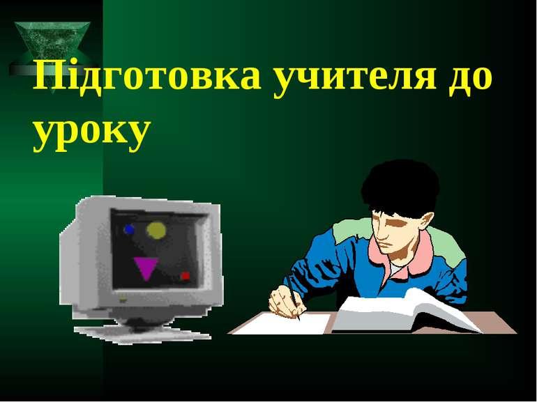 Підготовка учителя до уроку