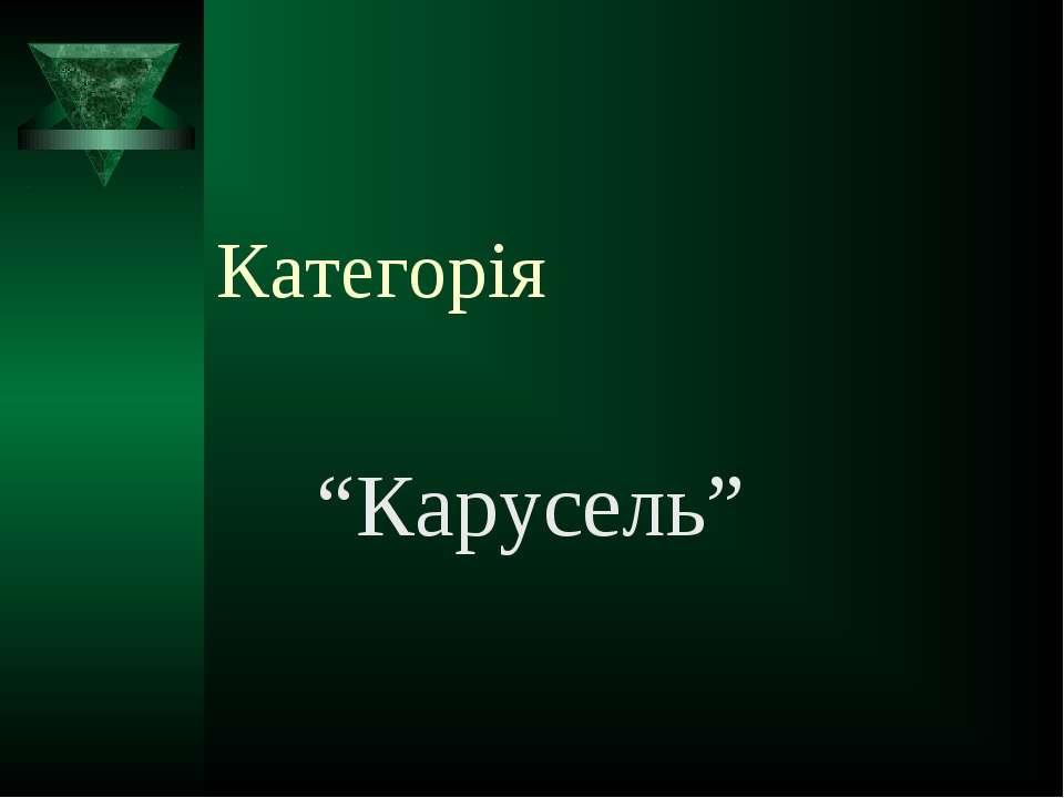 """Категорія """"Карусель"""""""