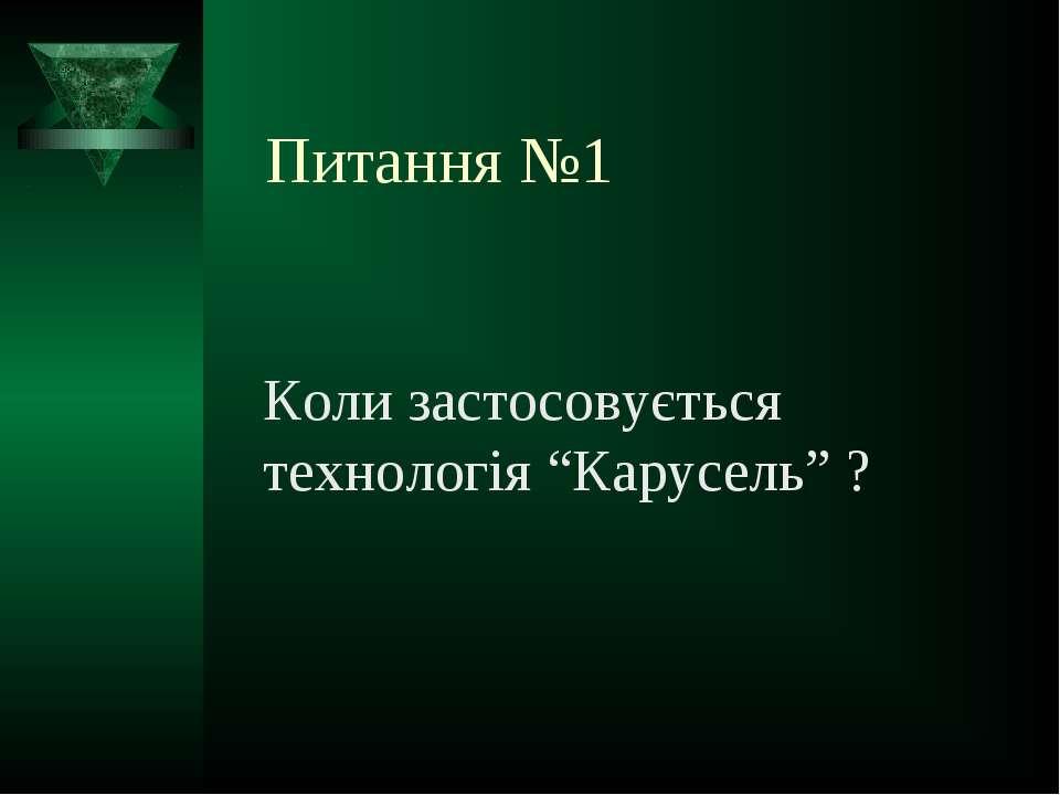 """Питання №1 Коли застосовується технологія """"Карусель"""" ?"""