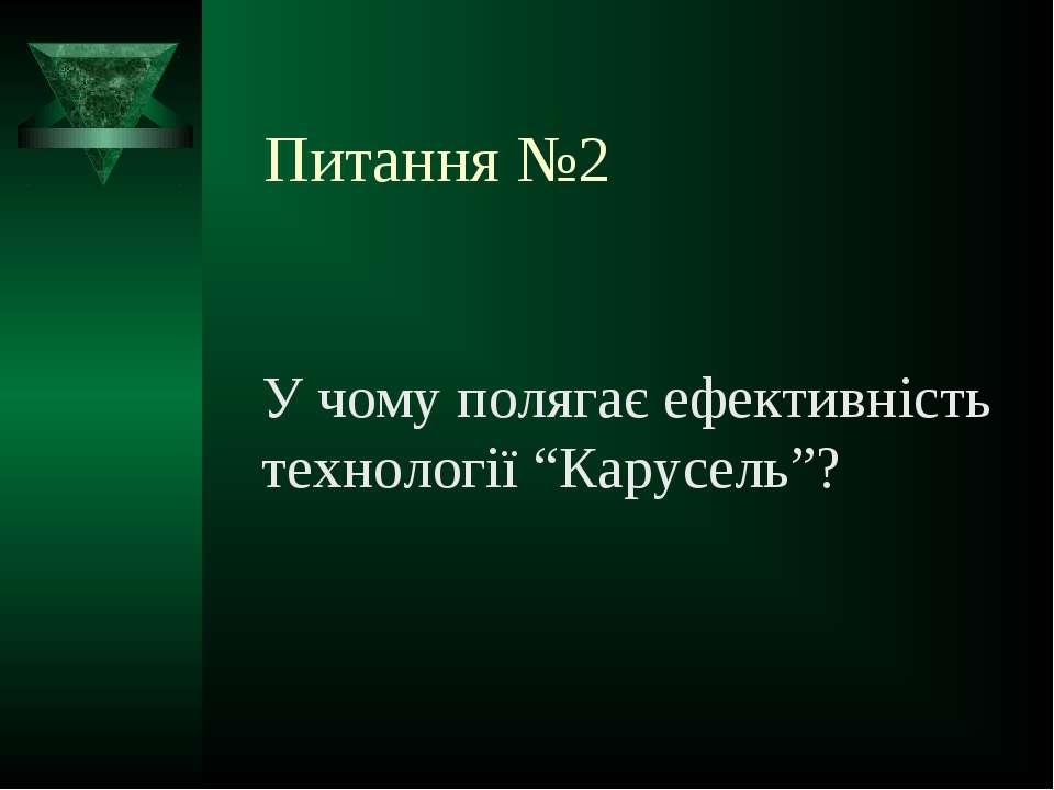 """Питання №2 У чому полягає ефективність технології """"Карусель""""?"""