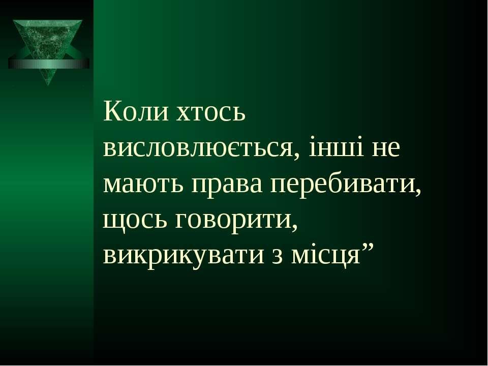 Коли хтось висловлюється, інші не мають права перебивати, щось говорити, викр...