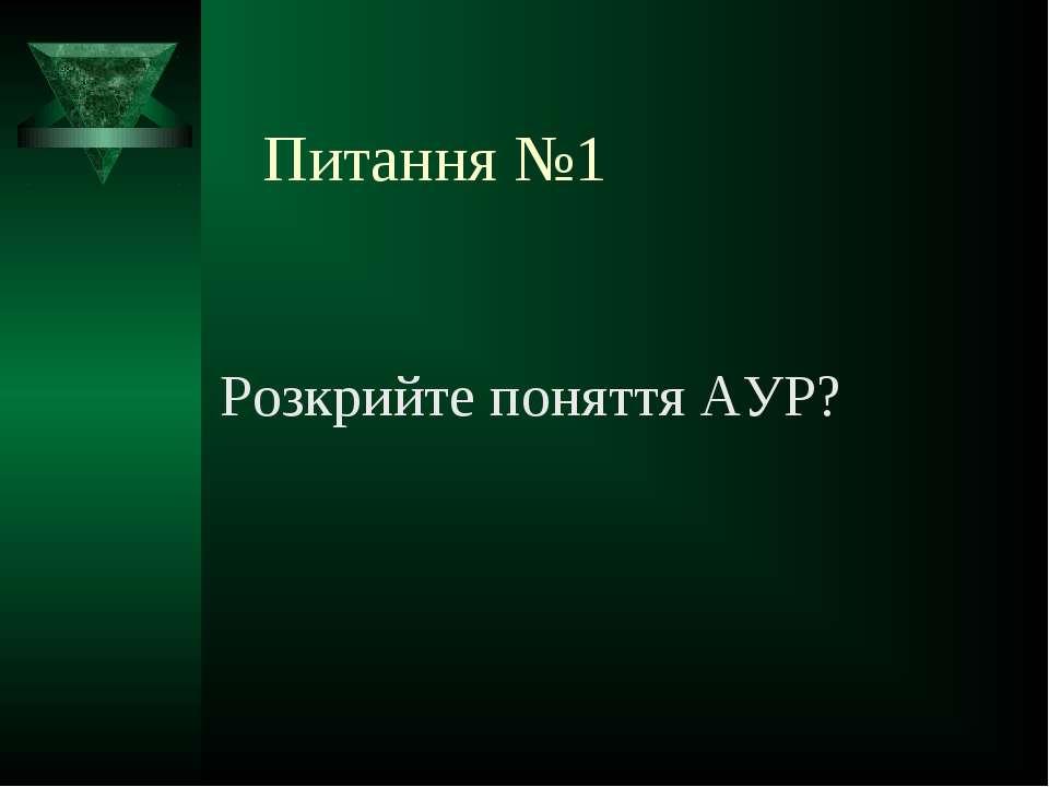 Питання №1 Розкрийте поняття АУР?