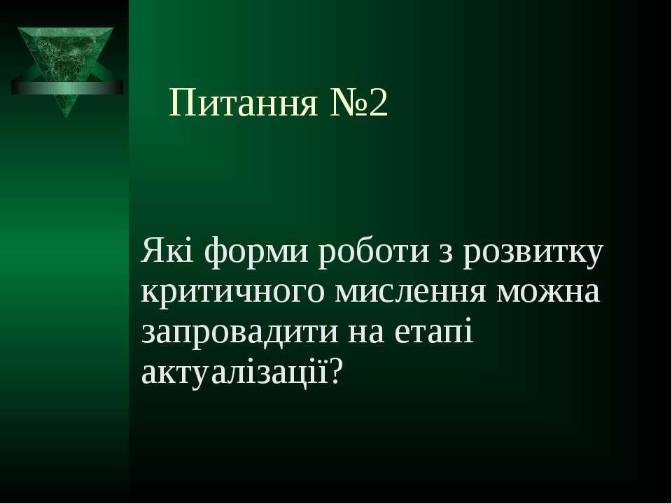 Питання №2 Які форми роботи з розвитку критичного мислення можна запровадити ...