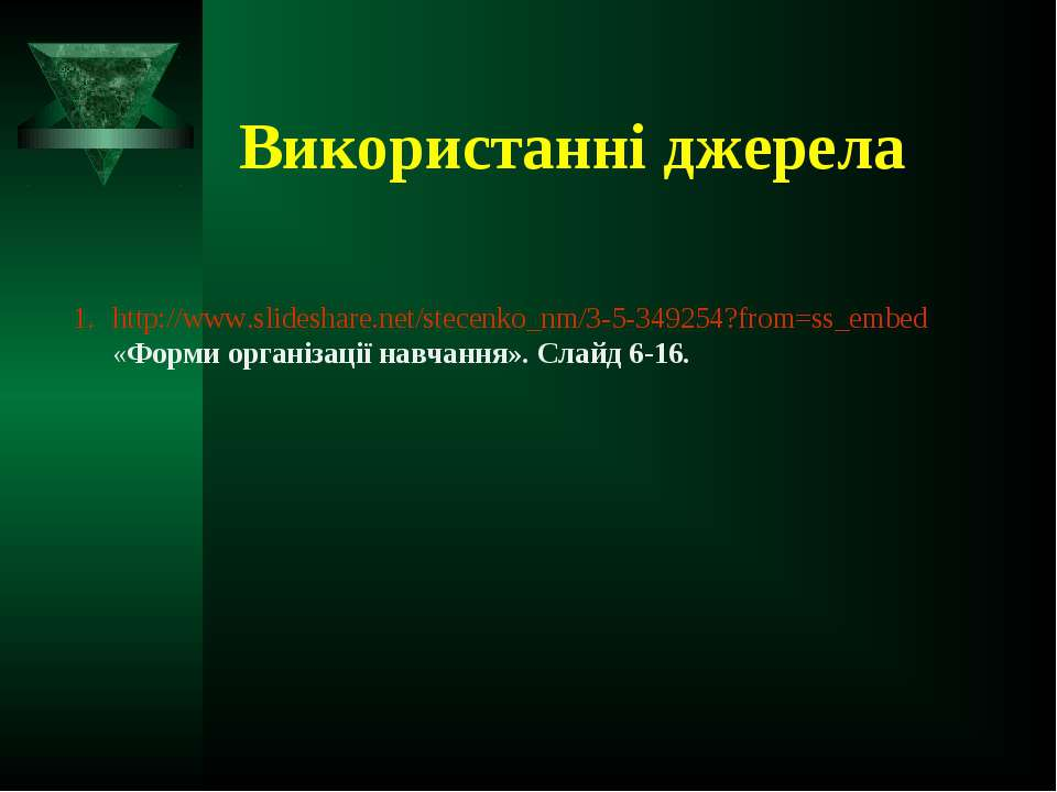 http://www.slideshare.net/stecenko_nm/3-5-349254?from=ss_embed «Форми організ...