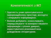 Компететності з ІКТ Здатність учня орієнтуватися в інформаційному просторі, в...