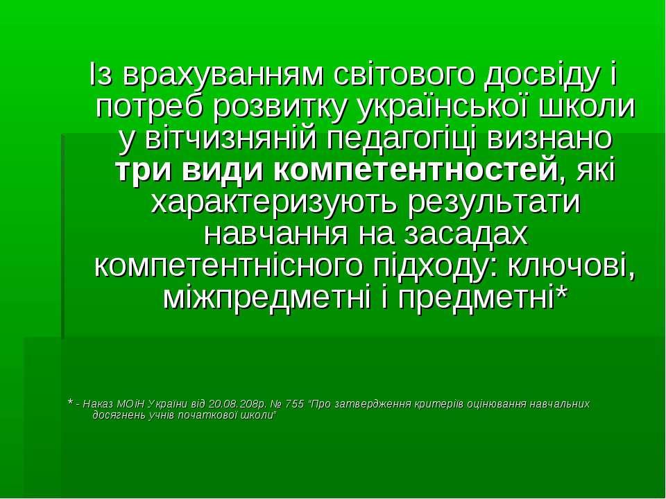 Із врахуванням світового досвіду і потреб розвитку української школи у вітчиз...