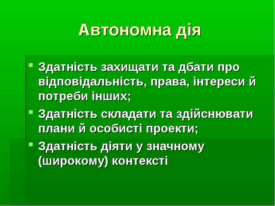 Автономна дія Здатність захищати та дбати про відповідальність, права, інтере...