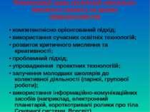Рекомендації щодо організації навчально-виховного процесу на уроках природозн...