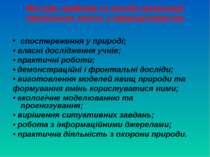 Методи, прийоми та засоби організації навчальних занять з природознавства спо...