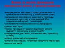 Форми та засоби проведення навчальних занять з природознавства • використання...