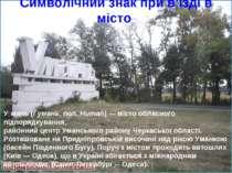 Символічний знак при в'їзді в місто У мань (Гумань, пол. Humań)— місто облас...