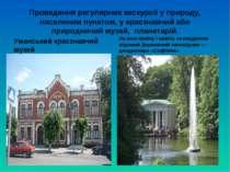 Проведення регулярних екскурсії у природу, населеним пунктом, у краєзнавчий а...