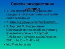 Список використаних джерел 1. Про затвердження Державного стандарту початково...