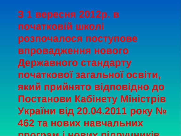 З 1 вересня 2012р. в початковій школі розпочалося поступове впровадження ново...