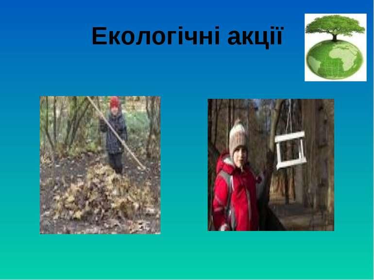 Екологічні акції