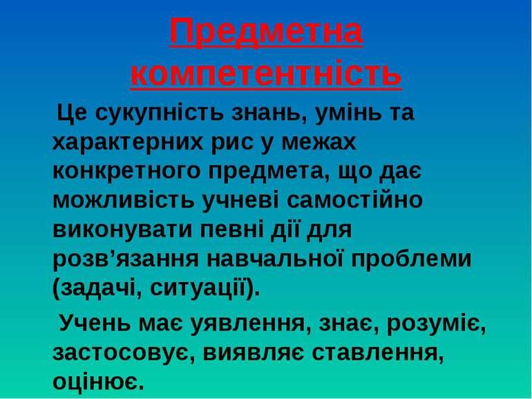 Предметна компетентність Це сукупність знань, умінь та характерних рис у межа...