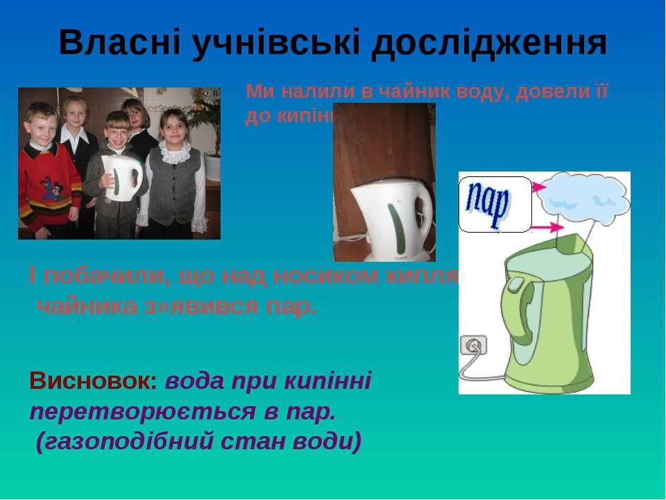 Ми налили в чайник воду, довели її до кипіння. І побачили, що над носиком кип...