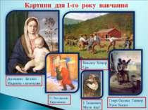 Картини для 1-го року навчання О. Богомазов Тирсоносці І. Їжакевич Мати йде! ...