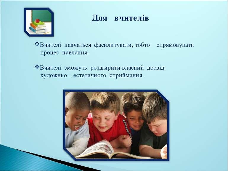 Для вчителів Вчителі навчаться фасилитувати, тобто спрямовувати процес навчан...