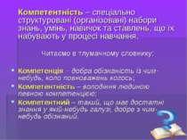 Компетентність – спеціально структуровані (організовані) набори знань, умінь,...