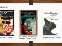 Романи: Пінбол 1973 – 1980р. На південь від кордону, на захід від сонця – 199...