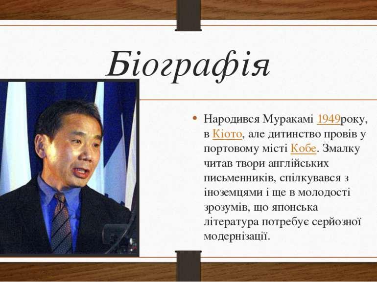 Біографія Народився Муракамі1949року, вКіото, але дитинство провів у портов...