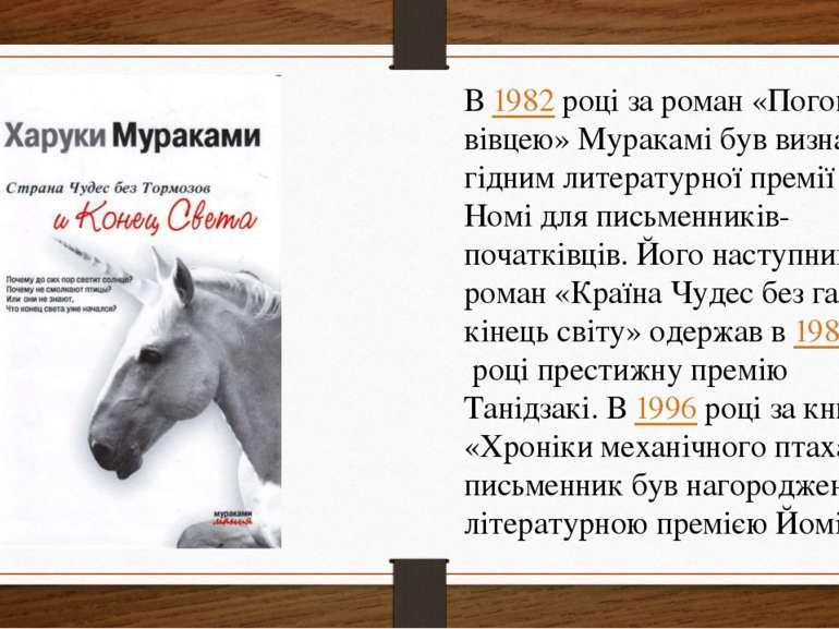В1982році за роман «Погоня за вівцею» Муракамі був визнаний гідним литерату...