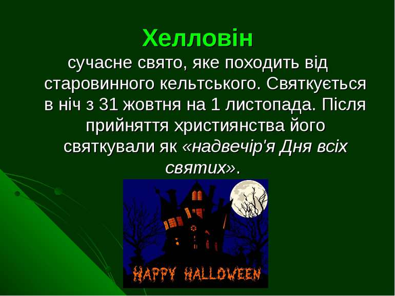 Хелловін сучасне свято, яке походить від старовинного кельтського. Святкуєтьс...