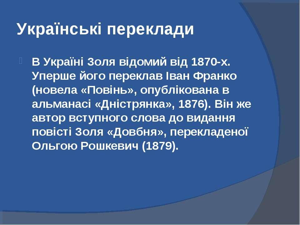 Українські переклади В Україні Золя відомий від 1870-х. Уперше його переклав ...