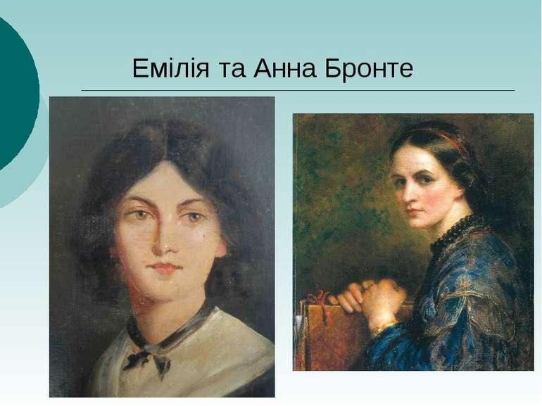 Емілія та Анна Бронте