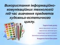 Педагогічний досвід вчителя образотворчого мистецтва вищої категорії, вчителя...