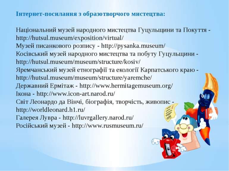 Інтернет-посилання з образотворчого мистецтва: Національний музей народного м...