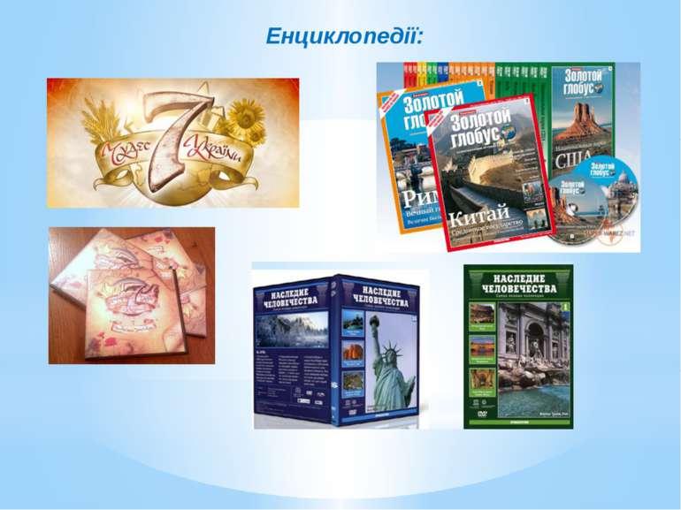 Енциклопедії: