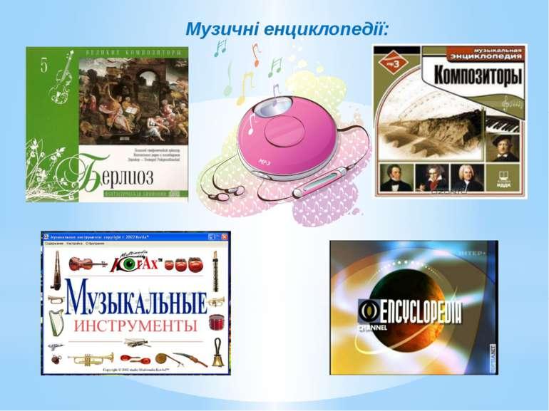 Музичні енциклопедії:
