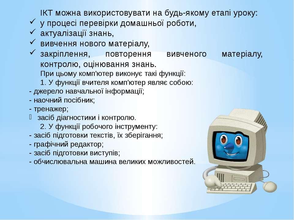 ІКТ можна використовувати на будь-якому етапі уроку: у процесі перевірки дома...