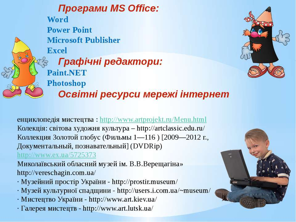 Програми MS Office: Word Power Point Microsoft Publisher Excel Графічні редак...