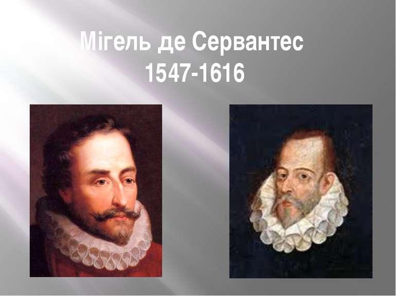 Мігель де Сервантес 1547-1616