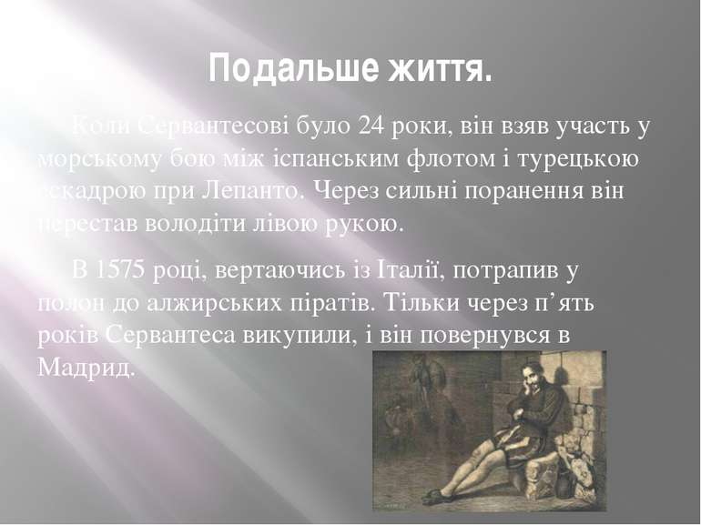Подальше життя. Коли Сервантесові було 24 роки, він взяв участь у морському б...