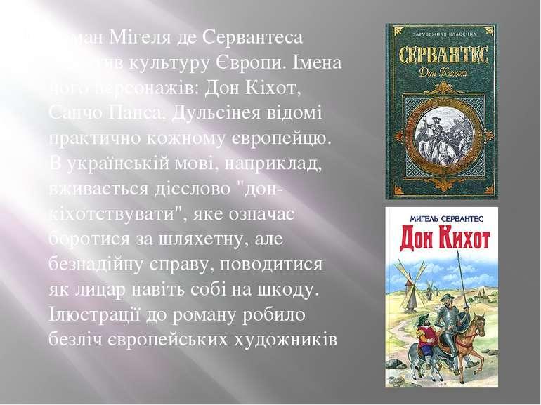 Роман Мігеля де Сервантеса збагатив культуру Європи. Імена його персонажів: Д...