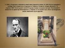 У1865у Бодлера з'явилися симптоми паралічу мови. В 1866 після серцевого нап...