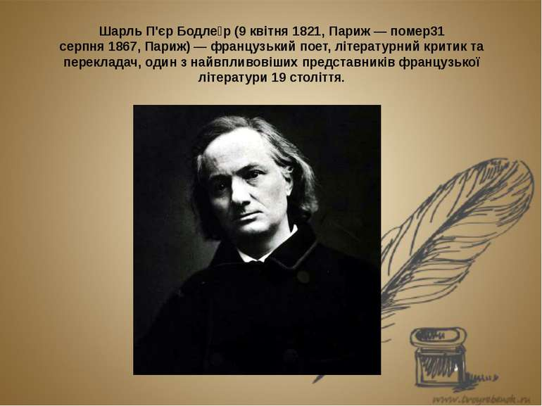 Шарль П'єр Бодле р(9 квітня1821,Париж— помер31 серпня1867,Париж)— фран...