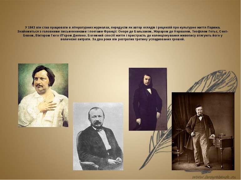 У 1843 він став працювати в літературних журналах, передусім як автор оглядів...