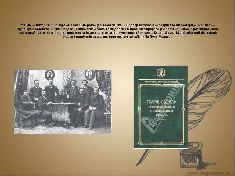 У 1846— виходить брошура «Салон 1846 року» (Le salon de 1846). Бодлер вступа...