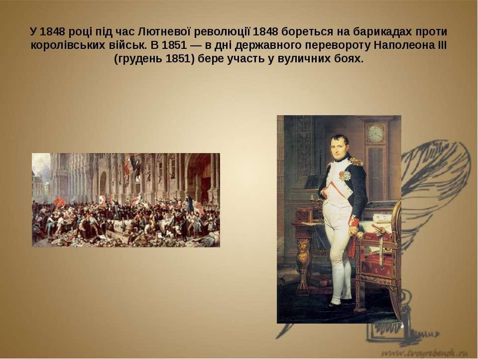 У1848році під часЛютневої революції 1848бореться на барикадах проти корол...