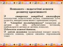 Психолого – педагогічні аспекти розвитку креативності створення потрібної атм...