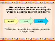 Нестандартні завдання як засіб стимулювання пізнавальних інтересів учнів та р...